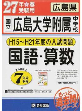 国立広島大学附属中学校 もっと過去7年分入試問題集 27年春受験用国語・算数