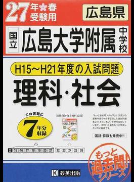 国立広島大学附属中学校 もっと過去7年分入試問題集 27年春受験用理科・社会