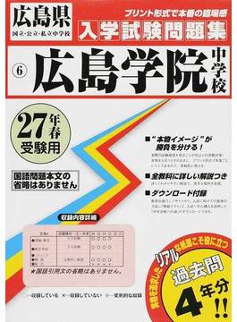 広島学院中学校 27年春受験用