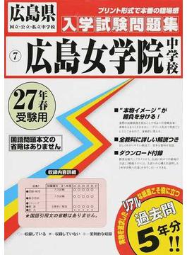 広島女学院中学校 27年春受験用