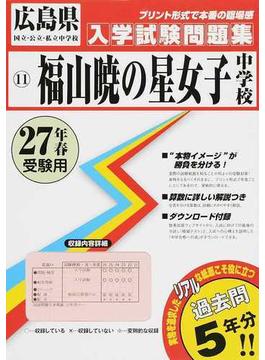 福山暁の星女子中学校 27年春受験用
