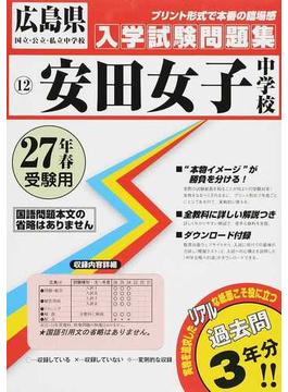 安田女子中学校 27年春受験用