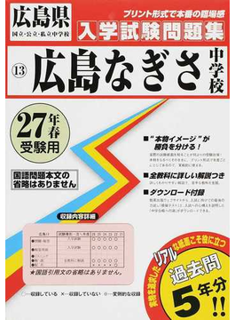 広島なぎさ中学校 27年春受験用