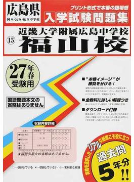 近畿大学附属広島中学校福山校 27年春受験用