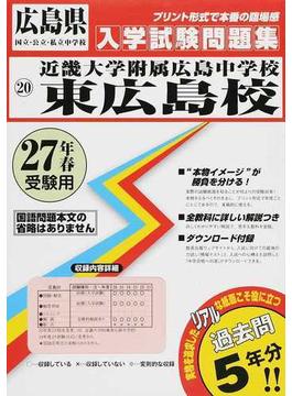 近畿大学附属広島中学校東広島校 27年春受験用
