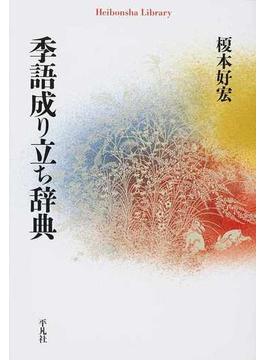 季語成り立ち辞典(平凡社ライブラリー)