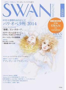 SWAN MAGAZINE Vol.36(2014夏号) 特集・感動をありがとう!パリ・オペラ座2014