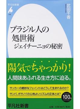 ブラジル人の処世術 ジェイチーニョの秘密(平凡社新書)