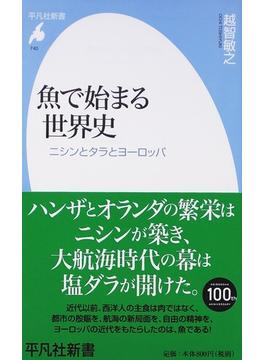 魚で始まる世界史 ニシンとタラとヨーロッパ(平凡社新書)