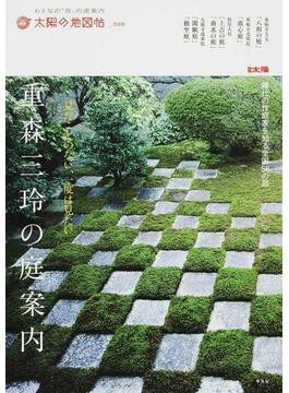 重森三玲の庭案内 稀代の作庭家を知る全国58の庭(別冊太陽)