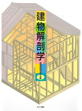 建物解剖学