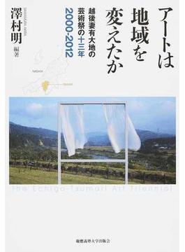 アートは地域を変えたか 越後妻有大地の芸術祭の13年:2000−2012