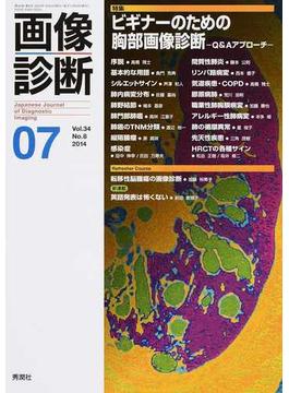 画像診断 Vol.34No.8(2014−07) ビギナーのための胸部画像診断