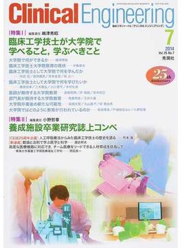 クリニカルエンジニアリング 臨床工学ジャーナル Vol.25No.7(2014−7月号) 特集臨床工学技士が大学院で学べること,学ぶべきこと/養成施設卒業研究誌上コンペ