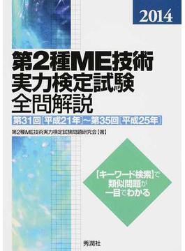 第2種ME技術実力検定試験全問解説 第31回〈平成21年〉〜第35回〈平成25年〉 2014