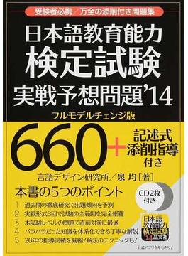 日本語教育能力検定試験実戦予想問題 '14