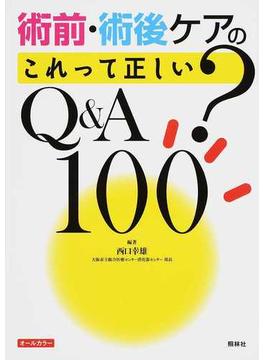 術前・術後ケアの「これって正しい?」Q&A100