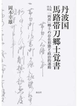 丹波国馬路帯刀郷士覚書 人見中川「両苗」郷士の存在形態と政治的運動
