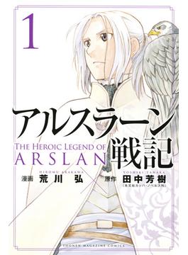 アルスラーン戦記(週刊少年マガジンKC) 7巻セット(少年マガジンKC)