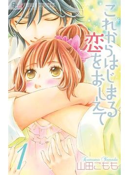 これからはじまる恋をおしえて (プチコミックフラワーコミックスα) 4巻セット(プチコミックフラワーコミックス)