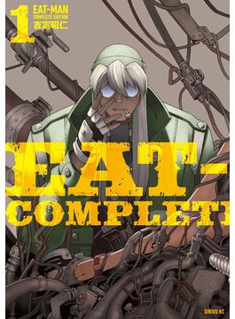 EAT−MAN COMPLETE EDITION 10巻セット(シリウスKC)