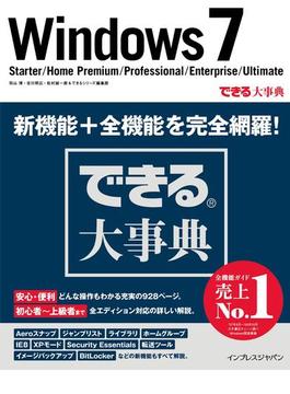 できる大事典 Windows 7 Starter/Home Premium/Professional/Enterprise/Ultimate(できるシリーズ)