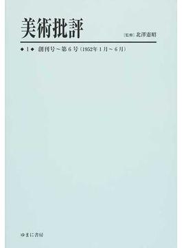 美術批評 復刻 1 創刊号〜第6号(1952年1月〜6月)