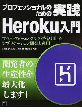 プロフェッショナルのための実践Heroku入門 プラットフォーム・クラウドを活用したアプリケーション開発と運用