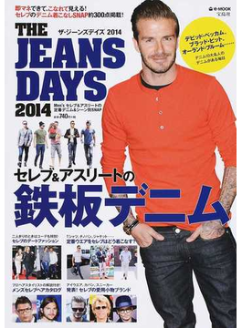 ザ・ジーンズデイズ 2014 Men'sセレブ&アスリートの定番デニム&シーン別SNAP(e‐MOOK)