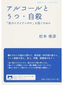 アルコールとうつ・自殺 「死のトライアングル」を防ぐために(岩波ブックレット)