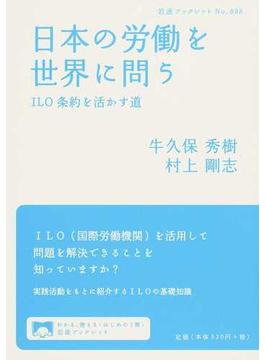 日本の労働を世界に問う ILO条約を活かす道(岩波ブックレット)