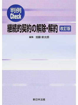 判例Check継続的契約の解除・解約 改訂版