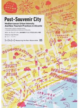 ポスト・スーヴェニア・シティ 地中海都市アリカンテの活力と新しい観光