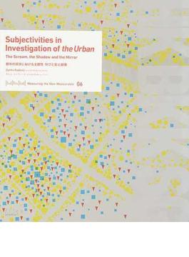 都市の探求における主観性 叫びと影と鏡像