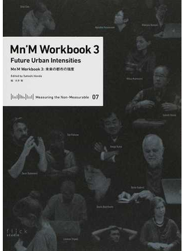 Mn'M Workbook 3 未来の都市の強度