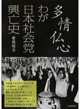 多情仏心わが日本社会党興亡史