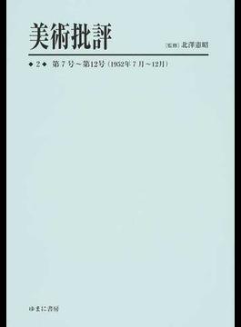 美術批評 復刻 2 第7号〜第12号(1952年7月〜12月)