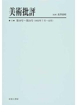 美術批評 復刻 4 第19号〜第24号(1953年7月〜12月)