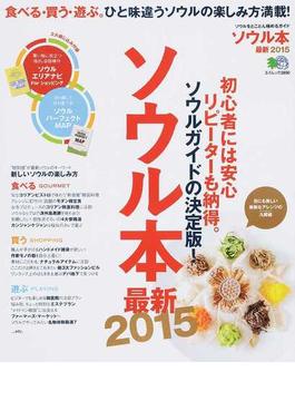 ソウル本 最新 2015(エイムック)