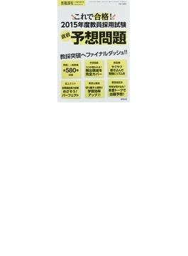 教職課程 臨時増刊号 2014年6月 587号