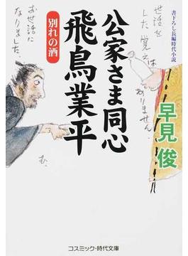 公家さま同心飛鳥業平 書下ろし長編時代小説 11 別れの酒(コスミック・時代文庫)