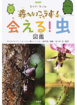NHKモリゾー・キッコロ森へいこうよ!会える!虫図鑑