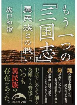 もう一つの『三国志』異民族との戦い(新人物文庫)