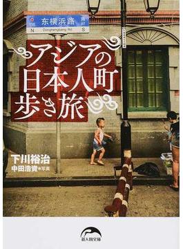 アジアの日本人町歩き旅(新人物文庫)