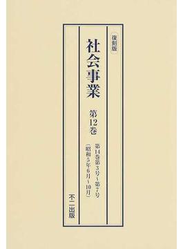 社会事業 復刻版 第12巻 第14巻第3号〜第7号(昭和5年6月〜10月)