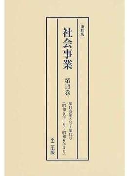 社会事業 復刻版 第13巻 第14巻第8号〜第12号(昭和5年11月〜昭和6年3月)