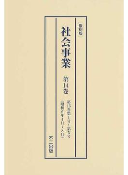 社会事業 復刻版 第14巻 第15巻第1号〜第5号(昭和6年4月〜8月)