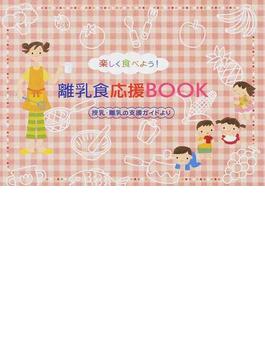 楽しく食べよう!離乳食応援BOOK 授乳・離乳の支援ガイドより 第4版