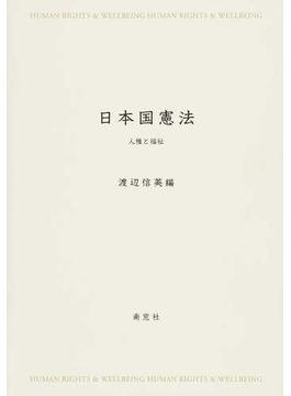 日本国憲法 人権と福祉