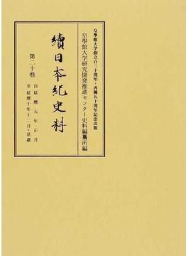 續日本紀史料 第20卷 自延暦五年正月至延暦十年十二月・是歳